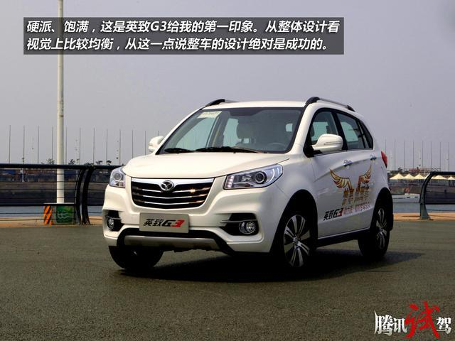 潍柴英致G3四款车型上市 售5.79-7.09万元