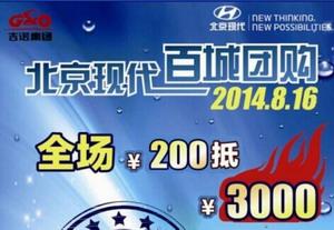 北京现代百城团购第三季走进千亿国际app|官方网站200抵3000