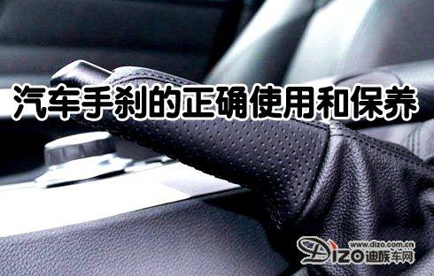 汽车手刹正常保养检查事项 高速莫用手刹
