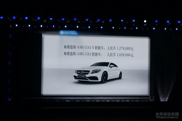 AMG C63 Coupe正式上市 售102.80万起
