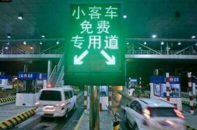 交通运输部:除夕至初六小客车高速路免费通行