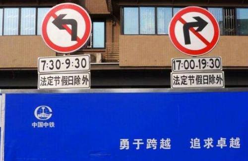 路口遇到这个标志 左转不行 右转却也不行?