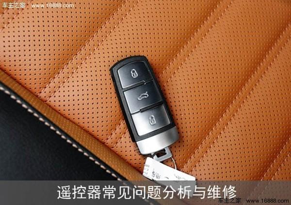汽车遥控器常见问题及维修 不能忽视小件