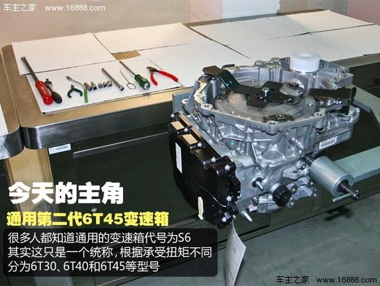 通用第二代S6变速箱拆解