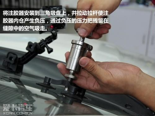 减小损失好方法 爱卡体验玻璃修复过程