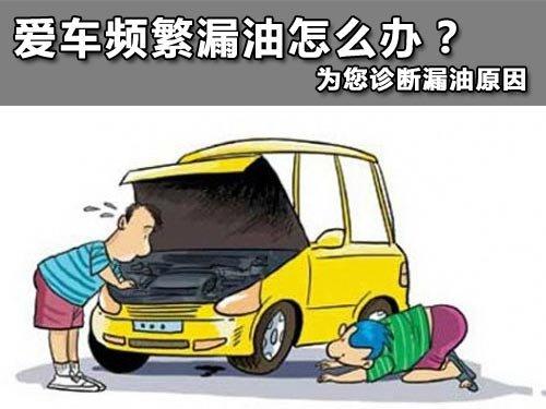 爱车频繁漏油怎么办  为您诊断漏油原因