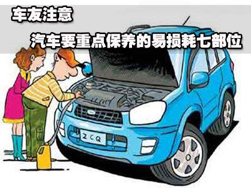 车友注意 汽车要重点保养的易损耗七部位