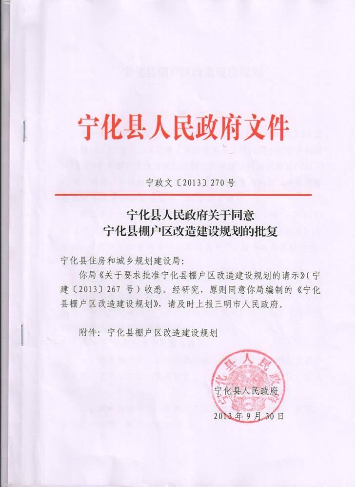 宁化县人民政府关于同意宁化县棚户区改造建设规划的批复(宁政文【2013】270号)