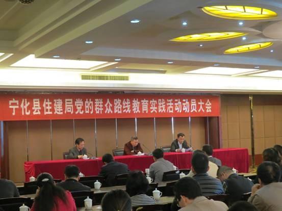 宁化县住建局党的群众路线教育实践活动简报