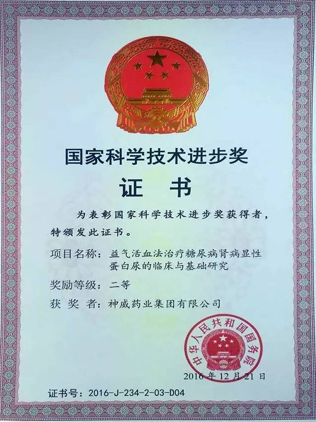 神威药业再获国家科技进步二等奖