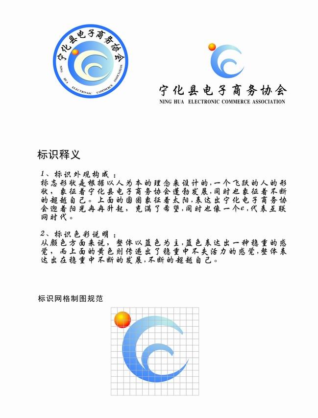 化电子商务协会logo及设计理念