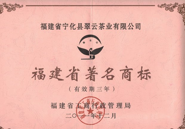 福建翠云茶业有限公司