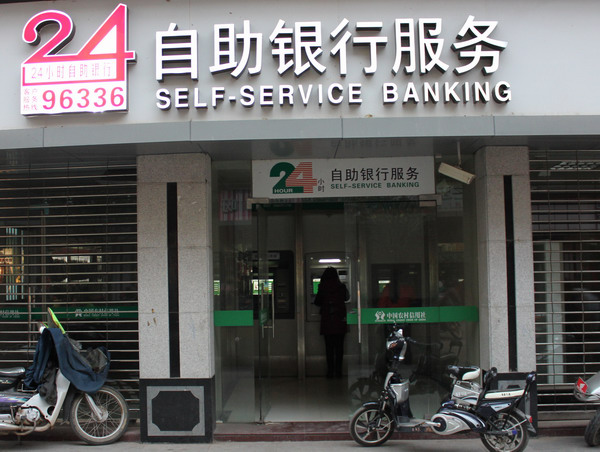 农村信用社24小时自助银行