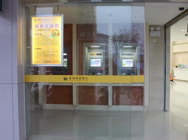 成功村镇银行ATM柜员机