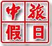 三明中旅假日宁化分社