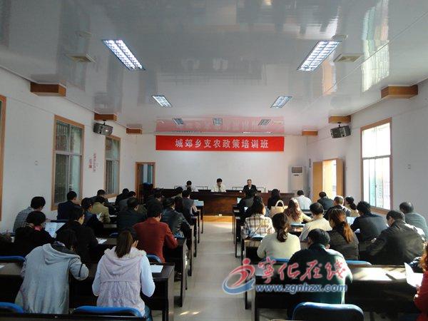 城郊乡举办财政支农政策培训班
