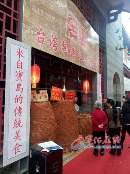 宁化客家国际美食节接待游客10万人次