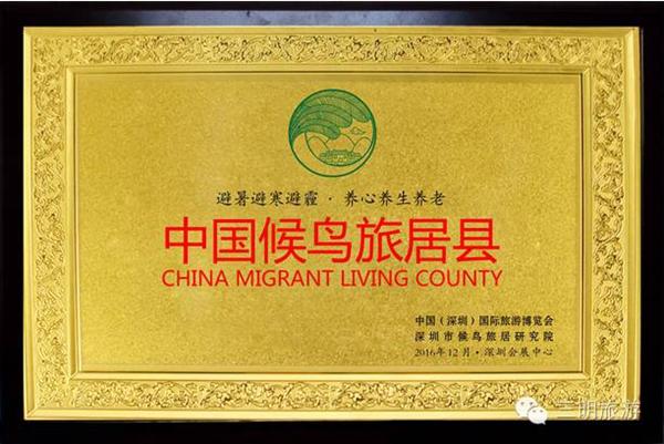 宁化又获一个囯家级旅游荣誉