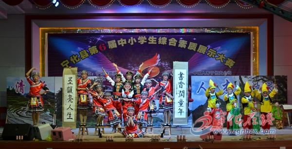 宁化第六届中小学生综合素质展示大赛落幕