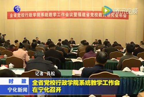 全省党校行政学院系统教学工作会在宁化召开