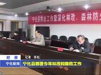宁化县部署今年林改和森防工作