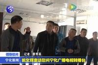 姚文辉走访慰问宁化广播电视转播台