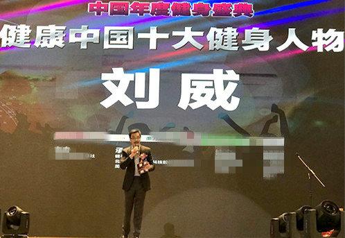 """刘威出席盛典获封""""健康中国·十大健身人物 """""""