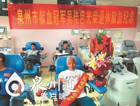 泉州献血第一人光荣退休 19年献血超过30万毫升