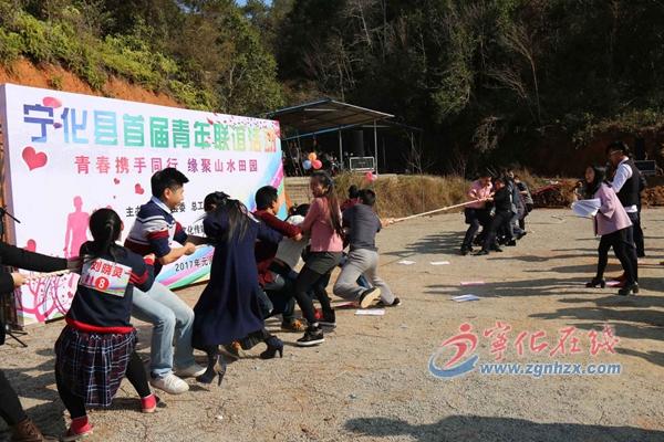 宁化县首届青年交友联谊活动举行