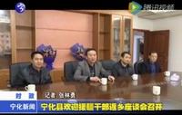 宁化县欢迎援疆干部返乡座谈会召开
