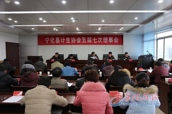宁化计生协会召开五届七次理事会