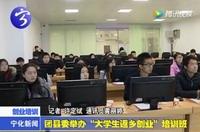 """团县委举办""""大学生返乡创业""""培训班"""