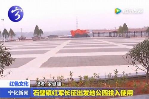 石壁镇红军长征出发地公园投入使用