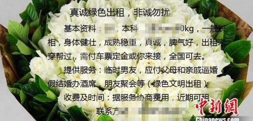 春节租男友日租金超千元 男方称绿色出租不同房