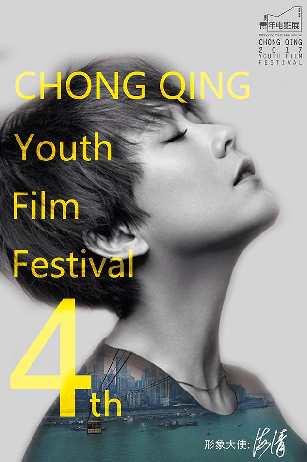 海清任重庆青年电影展形象大使 为年轻电影人发声