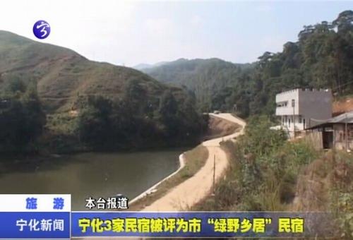 """宁化3家民宿被评为市""""绿野乡居""""民宿"""