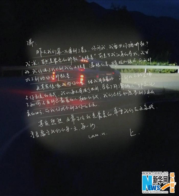 王珂刘涛亲笔信曝光 充满温情爱意令人动容