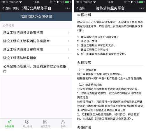 福建消防微信便民平台上线 可办理消防审批等业务