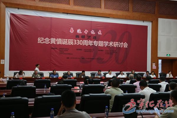 纪念黄慎诞辰330周年学术研讨会在宁举行
