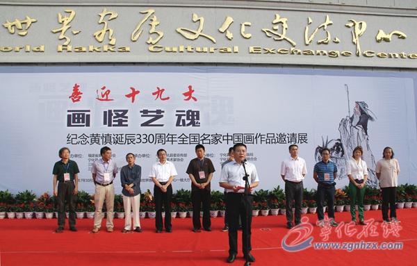 纪念黄慎诞辰330周年全国名家中国画作品邀请展在宁开幕