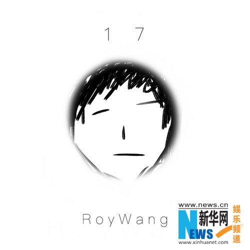 王源原创单曲《十七》将发 亲笔手绘封面