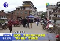 """县纪委、文明办到中沙乡开展""""移风易俗""""专项督查"""