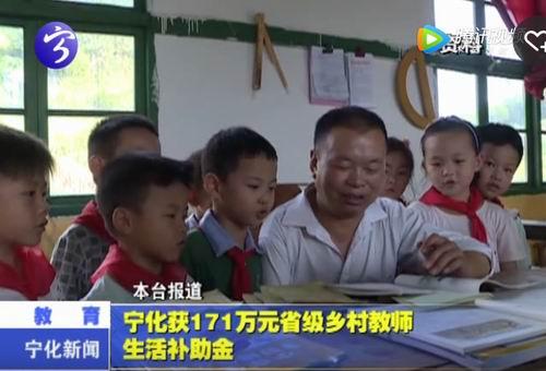 宁化获171万元省级乡村教师生活补助金