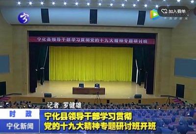 宁化县领导干部学习贯彻党的十九大精神专题研讨班开班