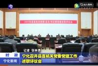 宁化召开县直机关党委党建工作述职评议会