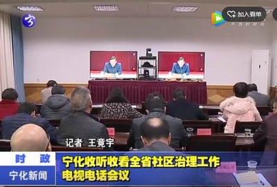 宁化收听收看全省社区治理工作电视电话会议