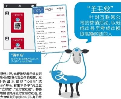 """支付宝10亿红包引来""""羊毛党"""" 官方:已处理800账户"""