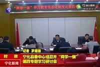 """宁化县委中心组召开""""两学一做""""第四专题学习研讨会"""