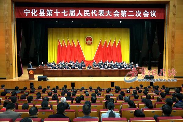 宁化县第十七届人大二次会议胜利闭幕