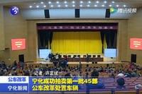 宁化成功拍卖第一批45部公车改革处置车辆
